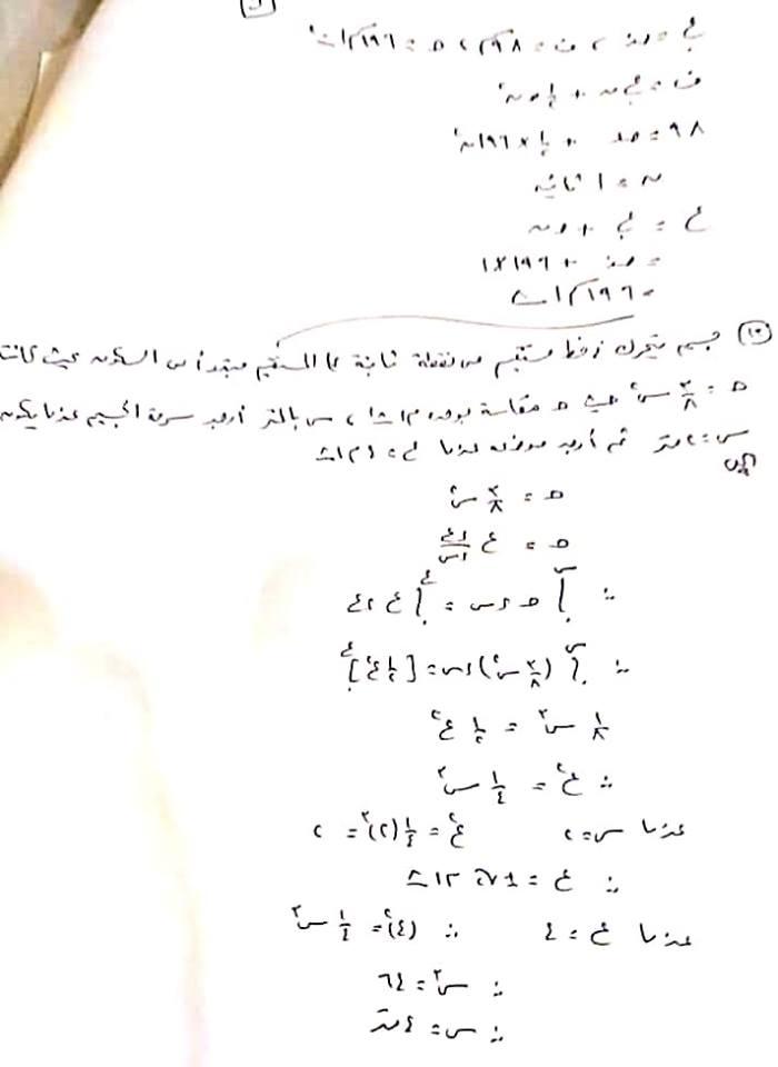 إجابة امتحان الديناميكا للثانوية العامة 2019 4