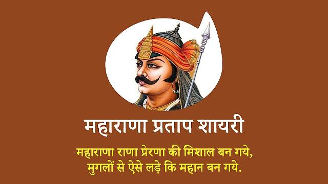 Maharana Pratap Shayari Quotes in Hindi