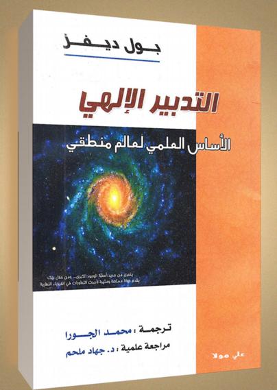 التدبير الإلهي- الأ ساس العلمي لعالم منطقي pdf تحميل مباشر