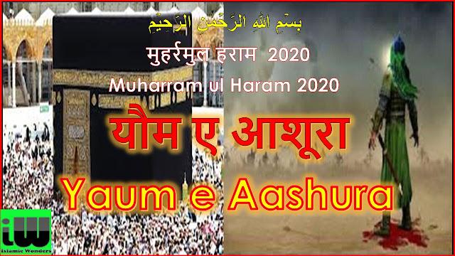Muharram ul Haram 2020 | Is Muharram a happy festival? | What does Muharram mean? | मुहर्रमुल हराम  2020 | मुहर्रम का क्या मतलब है ?