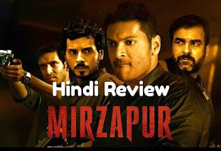 Mirzapur Web Series Review in Hindi