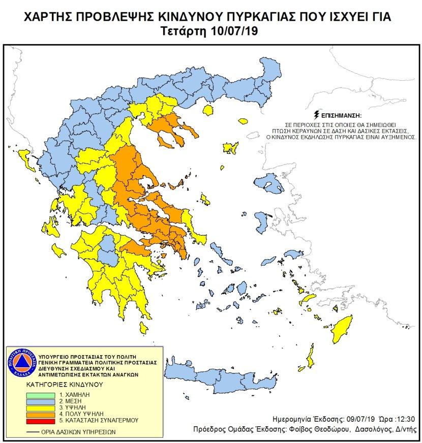 Υψηλός  Κίνδυνος Πυρκαγιάς για αύριο στο Δήμο Αριστοτέλη και σε όλη την Χαλκιδική.
