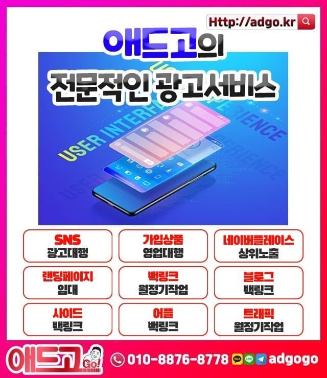 서울시성북구유튜브광고대행사