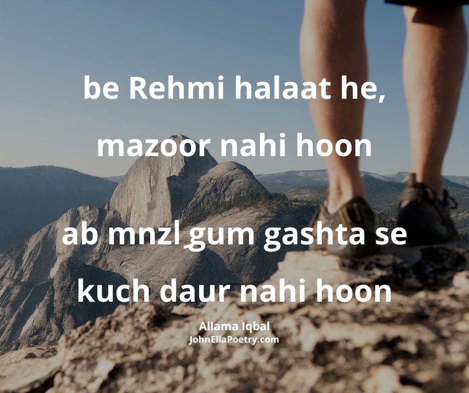 be Rehmi halaat he, mazoor nahi hoon