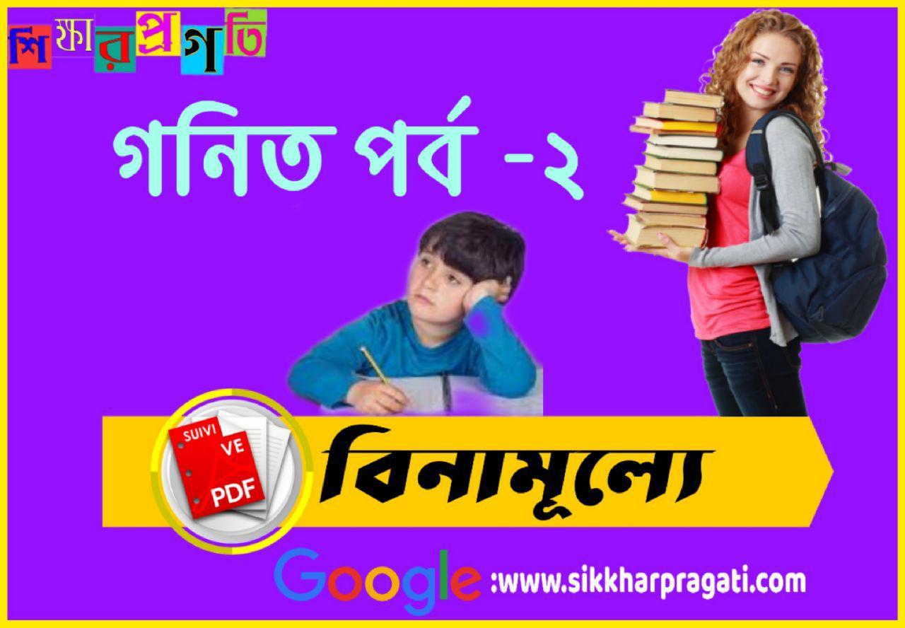 Bengali Mathematics Book Pdf