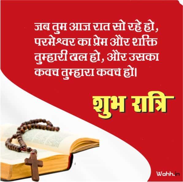 bible prayer in hindi