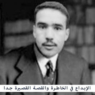 خاطرة ( في معزل ) بقلم الأستاذ حمادي فاروق