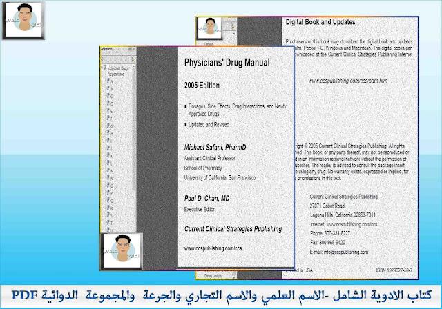 كتاب الأدوية الشامل all drugs PDF