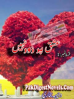 Ishq Par Zoor Nahi Episode 1 Novel By Wajeeha Bukhari Pdf Free Download