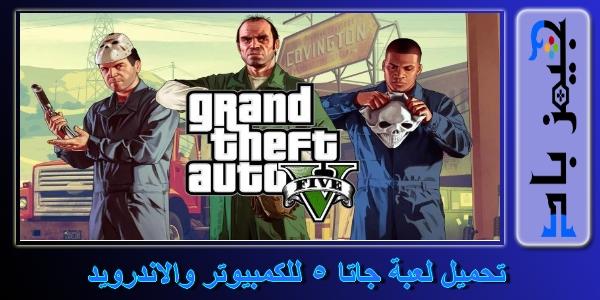 تنزيل لعبة جاتا 5 الاصلية Grand Theft Auto V