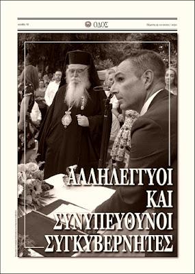 ΟΔΟΣ: εφημερίδα της Καστοριάς | Νίκος Καραμανίδης