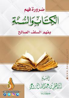 [AUDIO] Pentingnya Memahami Al-Quran dan As-Sunnah berdasarkan pemahaman Salafus Sholih halaman Pertama