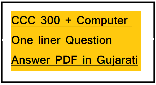 CCC 300 + Computer One liner Question Answer PDF in Gujarati