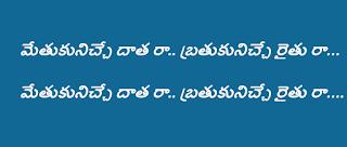 Methuku Niche Raithanna Song Lyric in Telugu