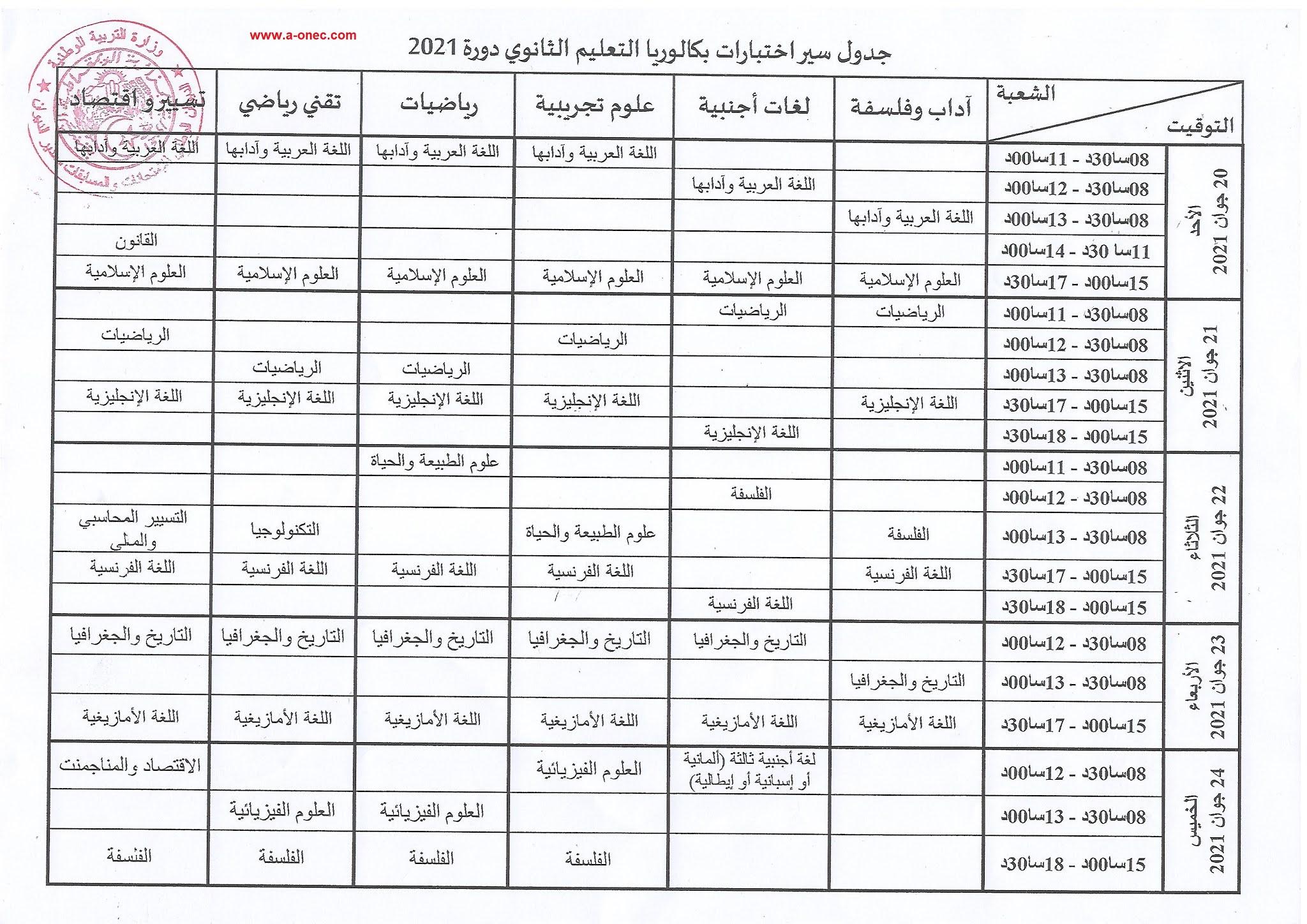 برنامج سير امتحانات شهادة البكالوريا 2021