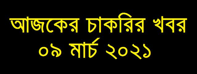 আজকের চাকরির খবর ০৯ মার্চ ২০২১ - Ajker Chakrir Khobor 09-03-2021 - Today job circular 09 March 2021