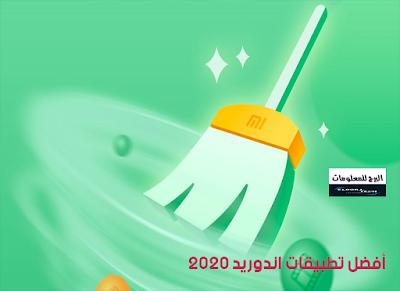 افضل تطبيقات اندوريد 2020