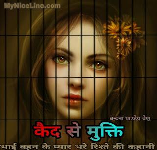 कैद से मुक्ति- कहानी| भाई बहन के प्यार भरे रिश्ते पर स्टोरी| best emotional hindi story on divorce. bhai behan story| दहेज उत्पीड़न पर दिल को छू लेने वाली कहानी
