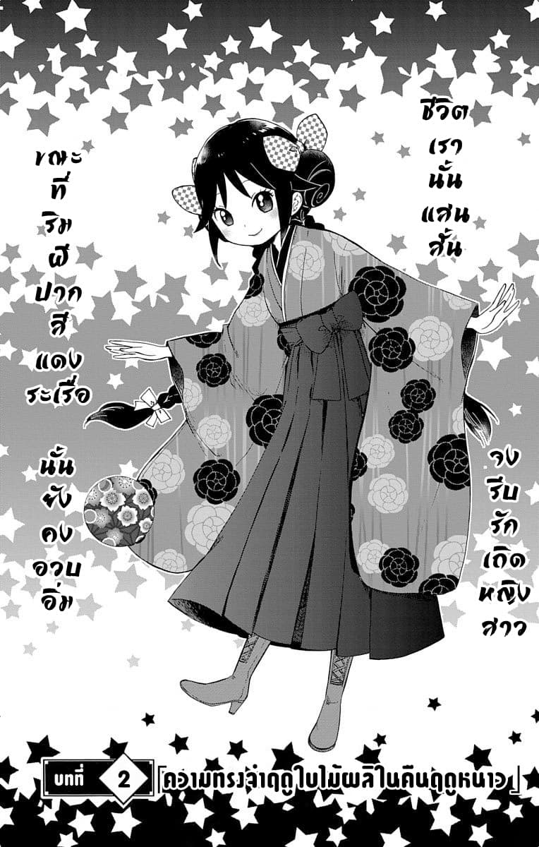 อ่านการ์ตูน Taishou Otome Otogibanashi ตอนที่ 2 หน้าที่ 3