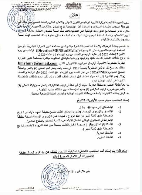 إعلان إسناد مناصب الأساتذة أطر الأكاديمية فوج 2020 بالمديرية الإقليمية بني ملال جميع الأسلاك