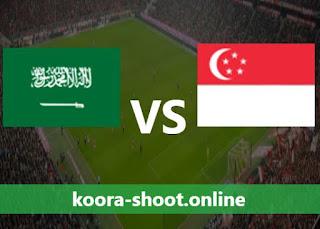 بث مباشر مباراة سنغافورة والسعودية اليوم بتاريخ 07/06/2021 تصفيات آسيا المؤهلة لكأس العالم 2022