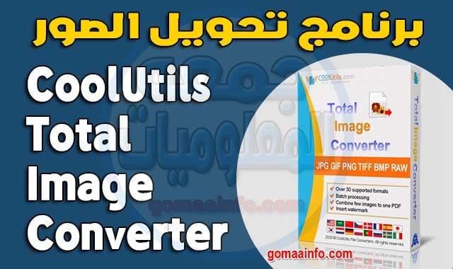 برنامج تحويل الصور CoolUtils Total Image Converter 8.2.0.237