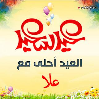 العيد احلى مع علا