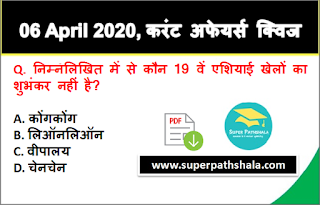Daily Current Affairs Quiz in Hindi 06 April 2020