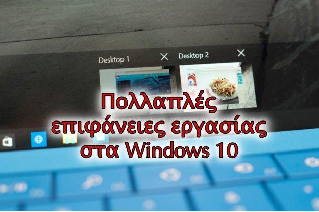 Πολλές επιφάνειες εργασίας στα Windows 10