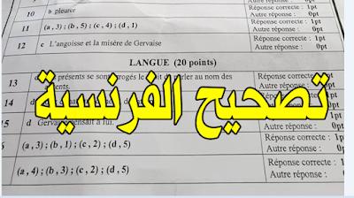 تصحيح مادة اللغة الفرنسية دورة نونبر