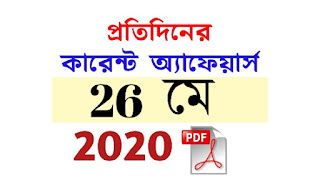 26th May Current Affairs in Bengali pdf