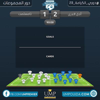 كلية العلوم : دوري الكرامة 23 - دور المجموعات - الجولة الثانية - مباراة 19
