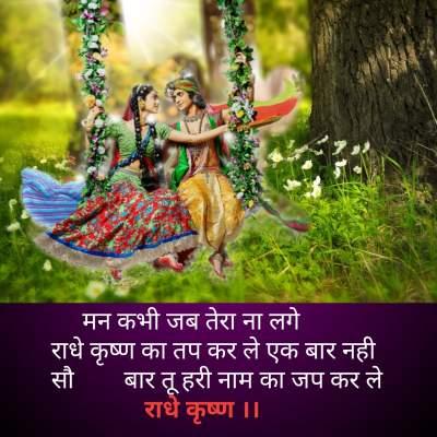 Hare krishna shyari