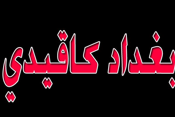 Shahid Baltistani Baghdad Ka Qaidi Imam Musa Kazim as