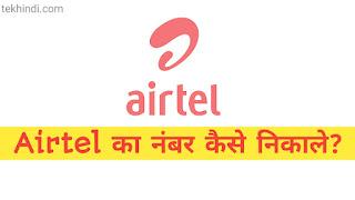 Airtel का नंबर कैसे निकाले