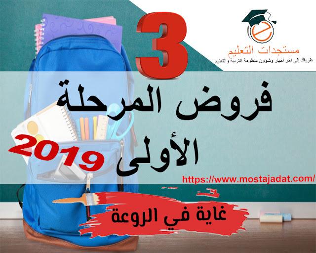 جديد : فروض المرحلة الأولى للمستوى الثالث ابتدائي 2019