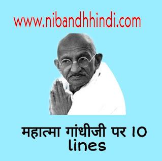 mahatma gandhi essay in hindi 10 lines - गांधीजी के बारे में 10 लाइन हिंदी में