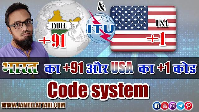bharat ka code 91 hi kyo h   भारत का कोड +91 ही क्यों है   अमेरिका का कंट्री कोड +1 क्यों है