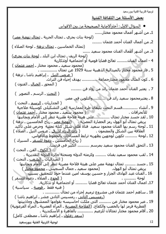 تربية فنية للصف الثالث الاعدادي ، كل أسئلة المنهج في 3 ورقات بالإجابات
