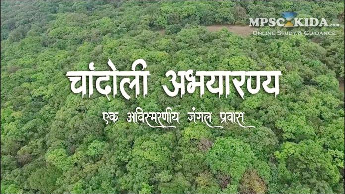 Chandoli National Park information in Marathi