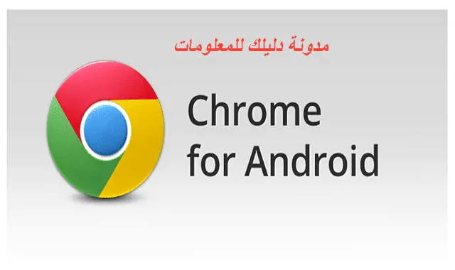 تحميل جوجل كروم للاندرويد والأيفون اخر اصدار Google Chrome - Android