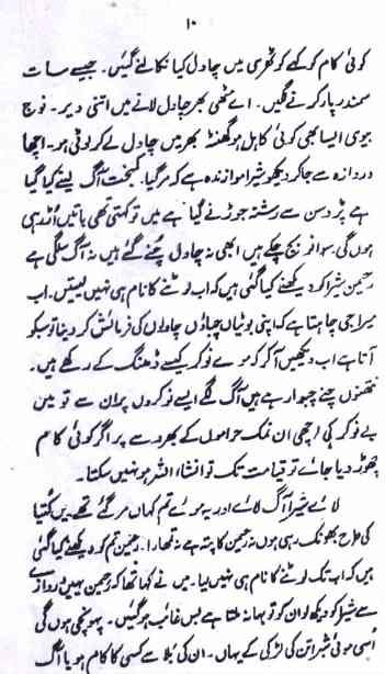 Mukarra Irshad funny