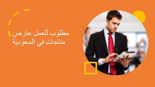 وظائف شاغرة في السعودية | مطلوب للعمل عارض منتجات في السعودية