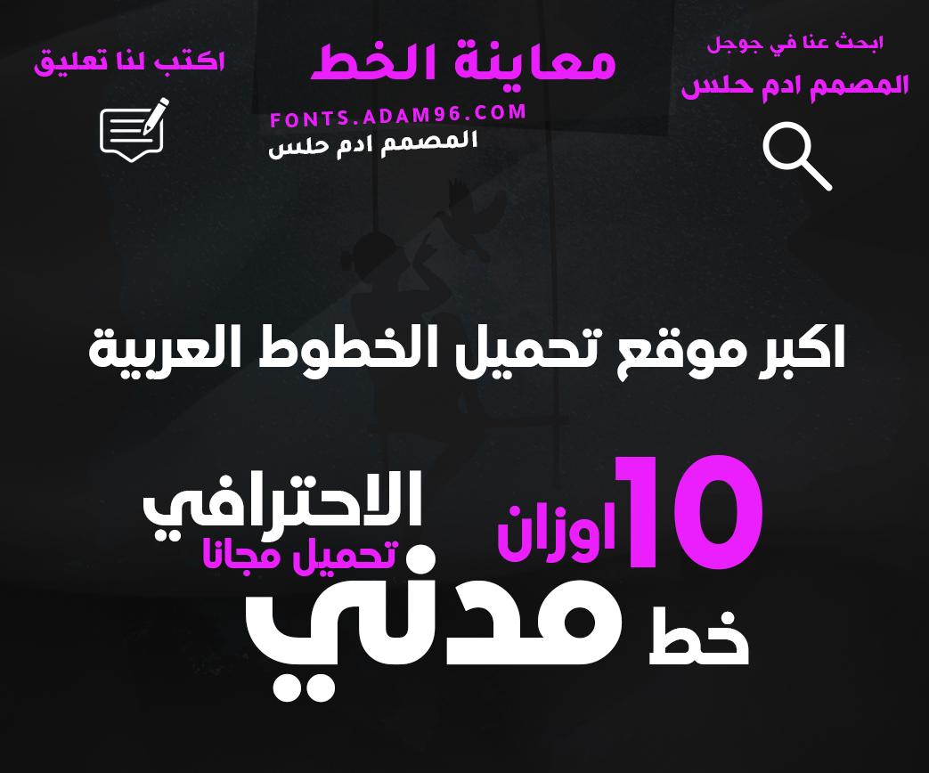 تحميل خط المدني الاحترافي من اروع خطوط العربية الخط متوفر بـ 10 اوزان