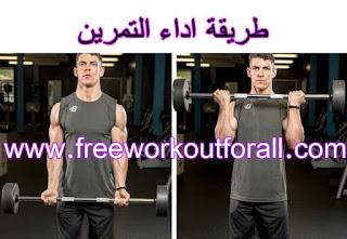 طريقة اداء تمارين تضخيم عضلة الباي