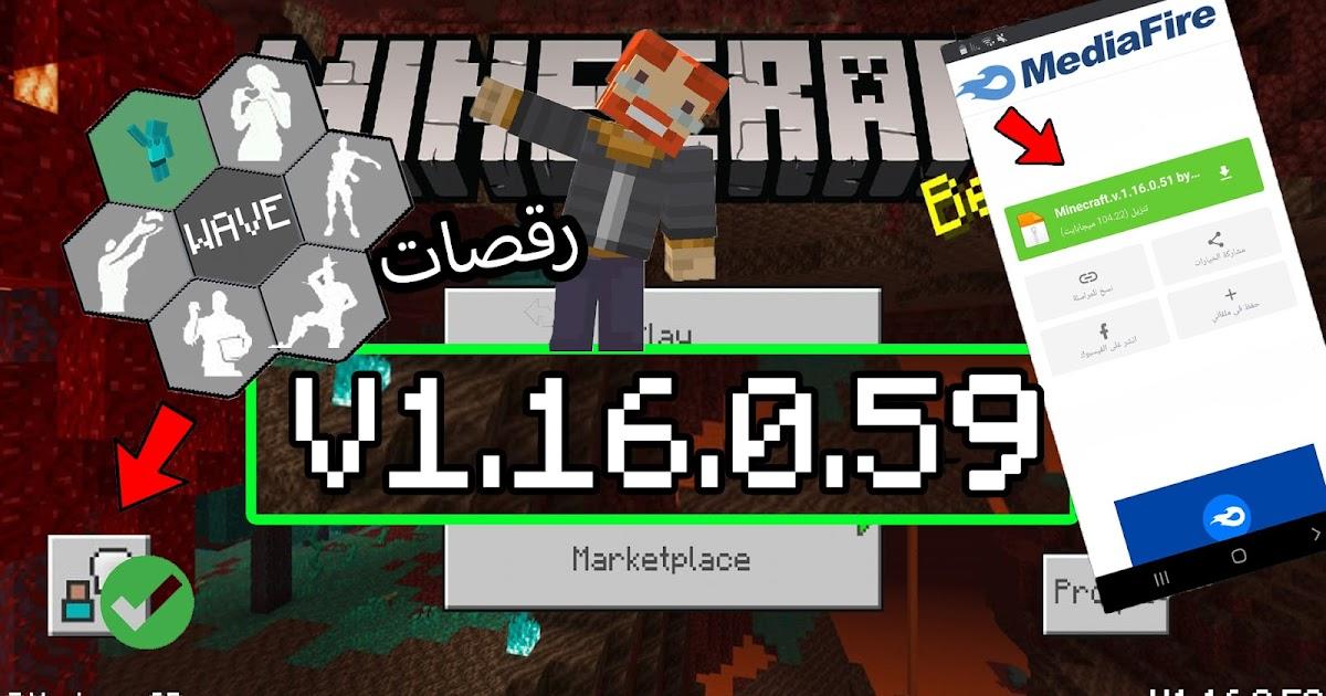 minecraft 1.16.0.59 تحميل