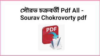 সংবিধান Pdf Download (all)