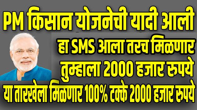 PM किसान योजना 2021  हा SMS आला तरच मिळणार  तुम्हाला 2000 हजार रुपये  या तारखेला मिळणार 100% टक्के PM किसान योजनेचे 2000 हजार रुपये