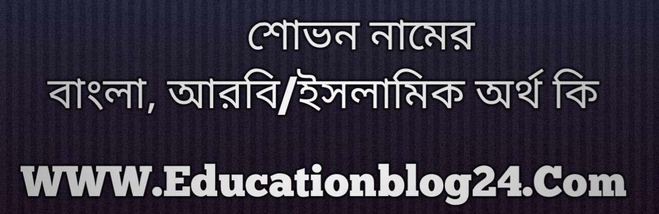 Shovon name meaning in Bengali, শোভন নামের অর্থ কি, শোভন নামের বাংলা অর্থ কি, শোভন নামের ইসলামিক অর্থ কি, শোভন কি ইসলামিক /আরবি নাম