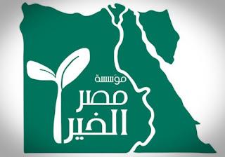 منحة مؤسسة مصر الخير, العمالة غير المنتظمة, مصر الخير, جمعية مصر الخير, جمعية خيرية
